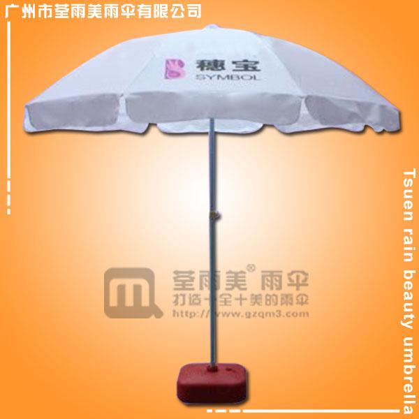 【鹤山太阳伞厂】定做-广州穗宝太阳伞 太阳伞定做 珠海太阳伞厂