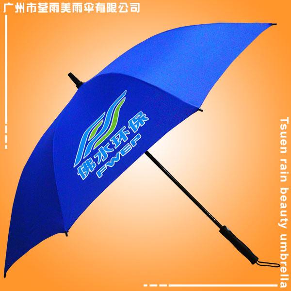雨伞厂 广州摩臣2官网雨伞厂 广州雨伞厂 雨伞厂家 佛水环保高尔夫雨伞