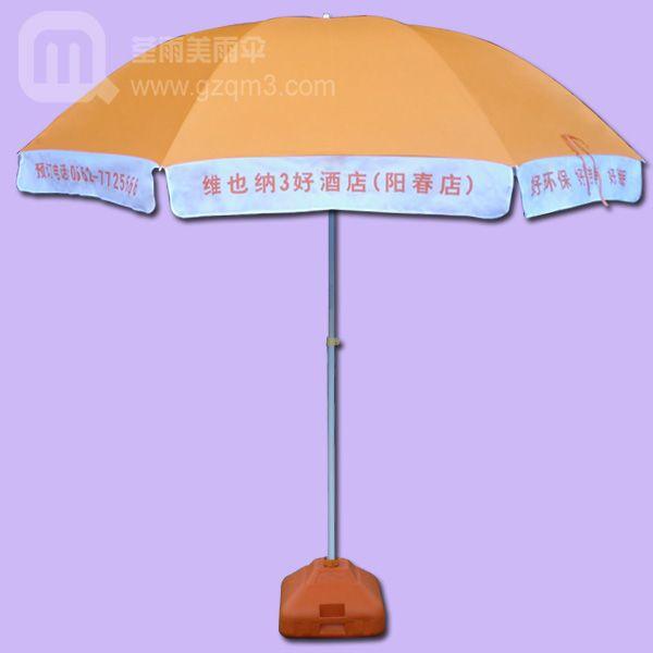 太阳伞 生产-维也纳3好酒店太阳伞 广州太阳伞厂 太阳伞厂