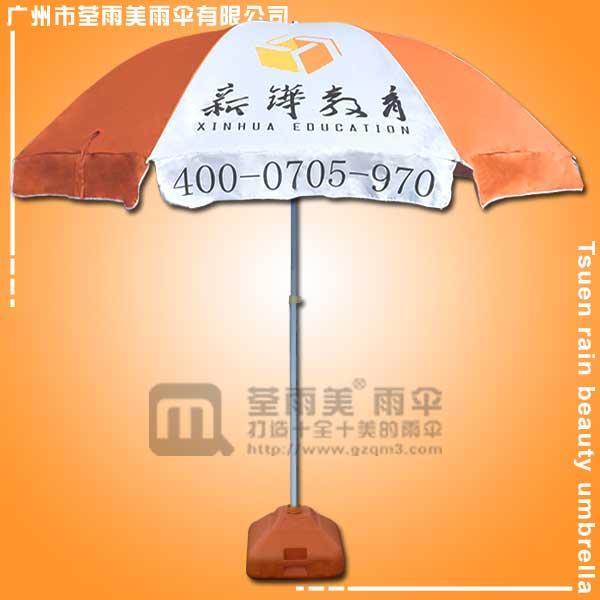 太阳伞厂家定做-新铧教育太阳伞 广州太阳伞厂 鹤山太阳伞厂 佛山太阳伞厂