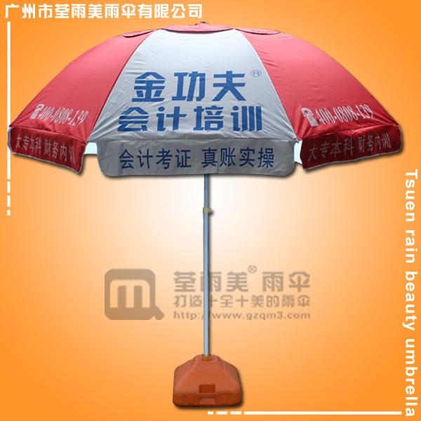 【双层遮阳伞厂】生产-金功夫广告太阳伞  双骨防风遮阳伞  双层太阳伞