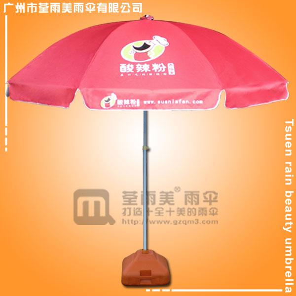 【广告太阳伞厂】生产--酸辣粉太阳伞 遮阳伞 太阳伞厂 广州太阳伞厂家