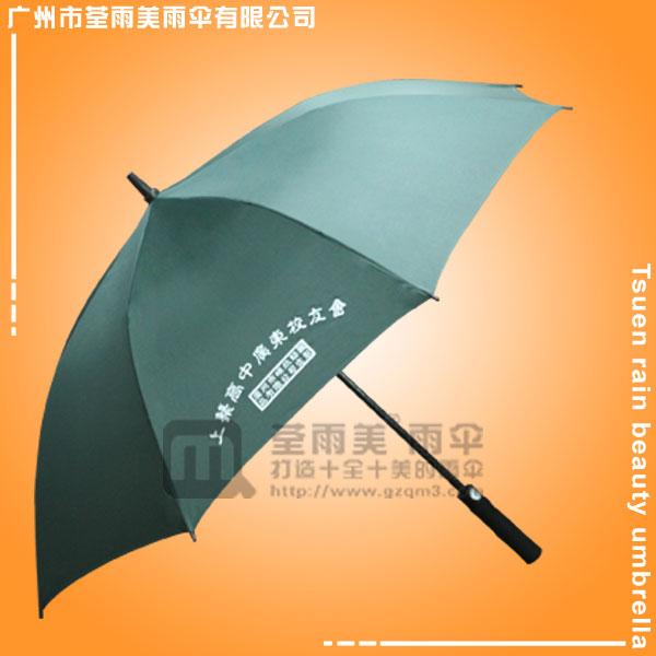 【制伞厂家】定做-广东校友会高尔夫伞 广东制伞厂 广州制伞厂