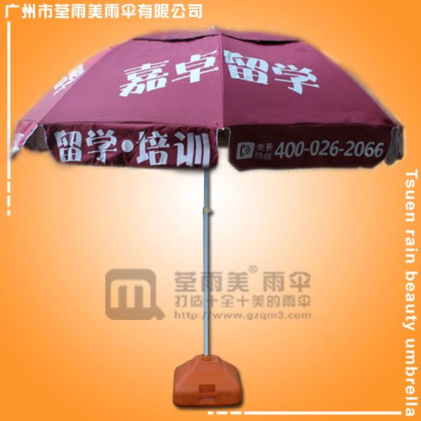 【太阳伞厂】定制-嘉卓教育太阳伞  广告太阳伞  太阳伞厂家