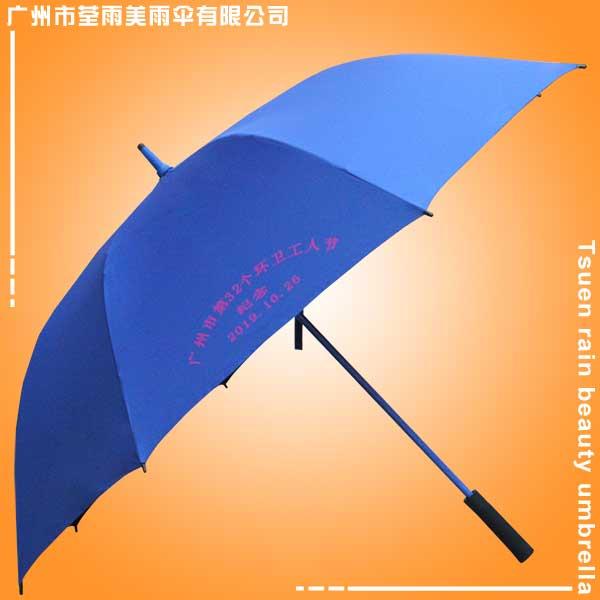 鹤山雨伞厂 定做-环卫节高尔夫雨伞 鹤山荃雨美雨伞厂 雨伞加工 定做雨伞