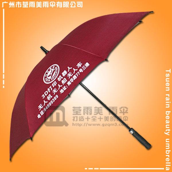 【鹤山雨伞厂】生产-月芽教育全纤维广告伞 鹤山高尔夫伞 鹤山制伞厂