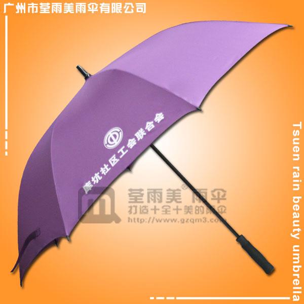 【遮阳伞厂】定做-库坑社区工会联合会雨伞  深圳高尔夫雨伞厂 雨伞厂