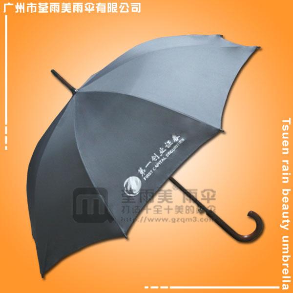 【广州雨伞厂家】生产-佛山第一创证券广告伞  佛山广告公司  佛山礼品公司