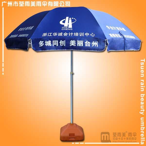 太阳伞厂定做-浙江华诚会计培训伞 广州太阳伞 鹤山太阳伞厂 户外太阳伞