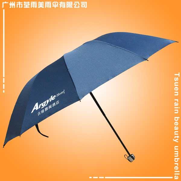 广州雨伞厂 定做-古格雅阁酒店三折伞 广州制伞厂 双人伞 三折广告伞