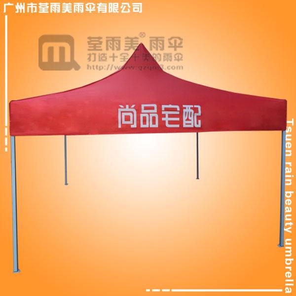 【帐篷厂】生产-尚品宅配促销帐篷  广告帐篷  户外帐篷  广州帐篷厂
