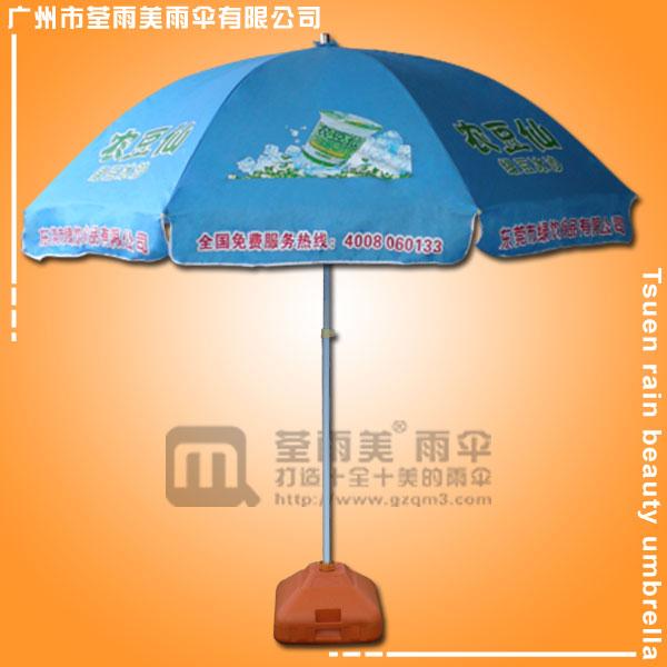 【渐变色太阳伞】定做-农豆仙伞  渐变广告太阳伞  彩色太阳伞