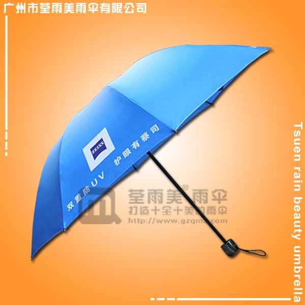 【雨伞厂】定做-数码印三折伞 数码印广告伞 广告雨伞 雨伞广告