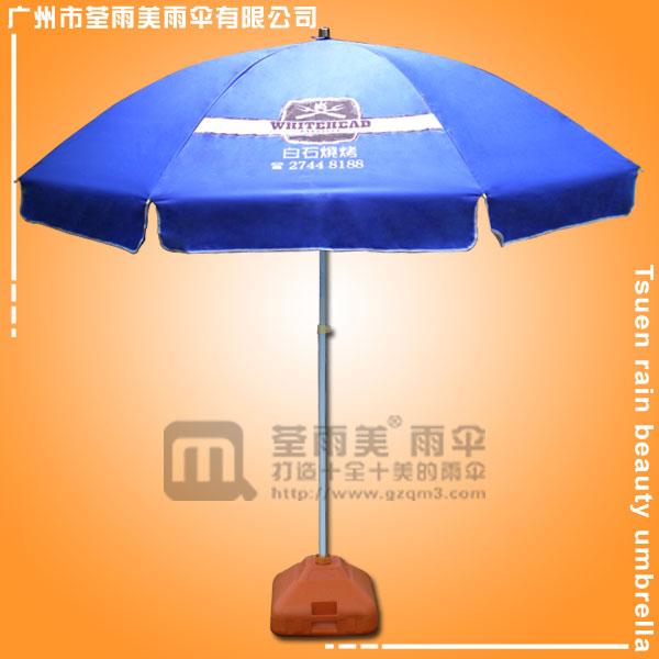 【太阳伞厂家】定做-香港白石烧烤太阳伞  防风骨太阳伞 双骨太阳伞厂