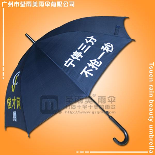 【雨伞厂家】定制-俊才网礼品伞  雨伞厂  直骨雨伞