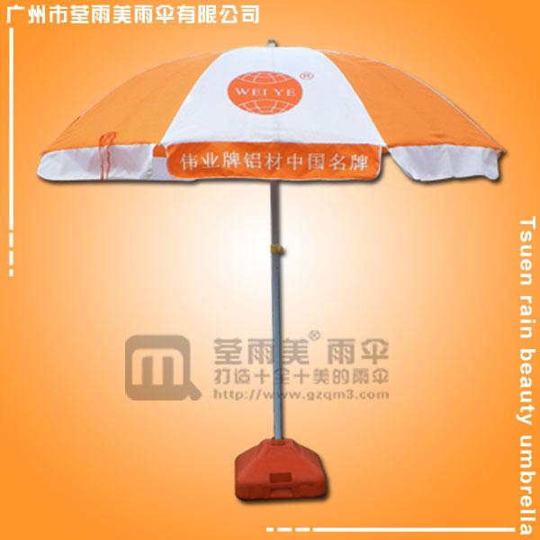 【双骨太阳伞厂】生产伟业铝材太阳伞  防风太阳伞  定做太阳伞 户外用品厂