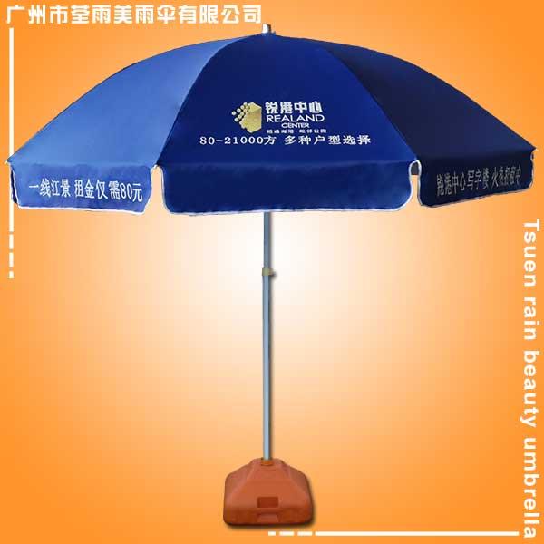 佛山太阳伞厂 生产-锐港中心广告太阳伞 佛山荃雨美太阳伞厂 佛山雨伞厂