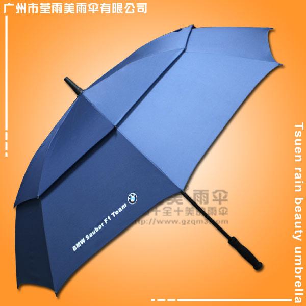【广州制伞厂】生产- 宝马汽车双层高尔夫伞 高尔夫雨伞 高尔夫雨伞厂