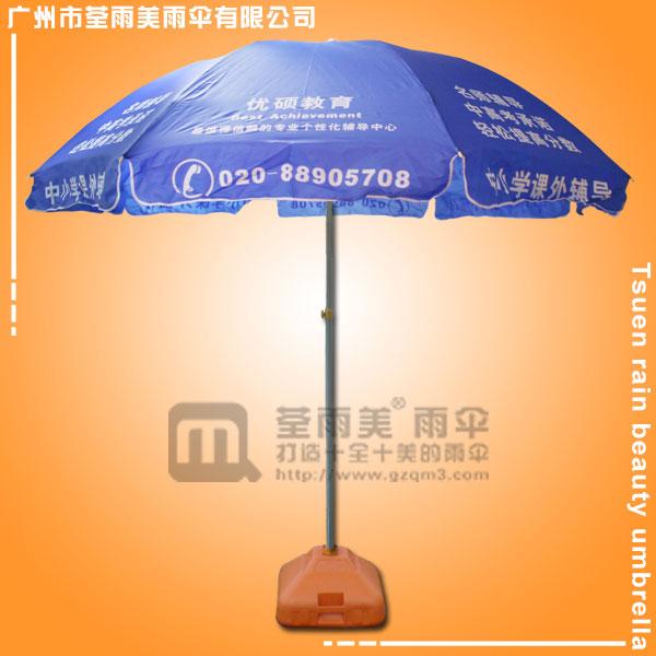 太阳伞 定做 -优硕教育太阳伞  太阳伞广告 广告太阳伞