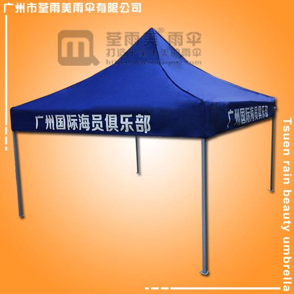 【顺德户外帐篷厂】生产-海员俱乐部帐篷 顺德帐篷厂 顺德雨伞厂 顺德广告伞