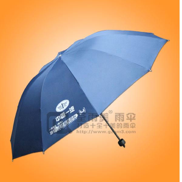 【鹤山雨伞厂】生产-中国一汽雨伞  鹤山制伞厂  鹤山礼品伞  鹤山促销雨伞