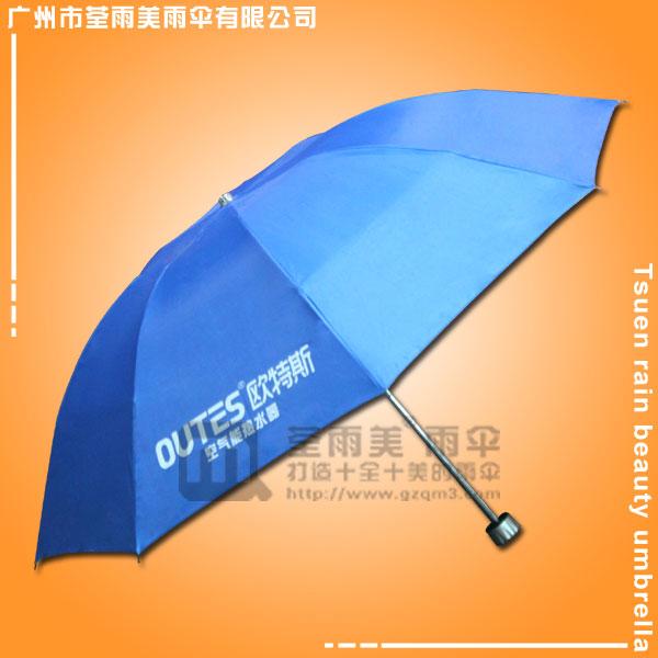 【三折雨伞厂】定做-欧特斯热水器广告伞 三折广告雨伞 广告折叠雨伞