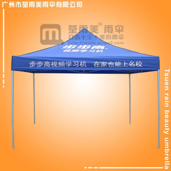 【帐篷厂】定做-步步高帐篷 广告帐篷 户外帐篷 促销帐篷