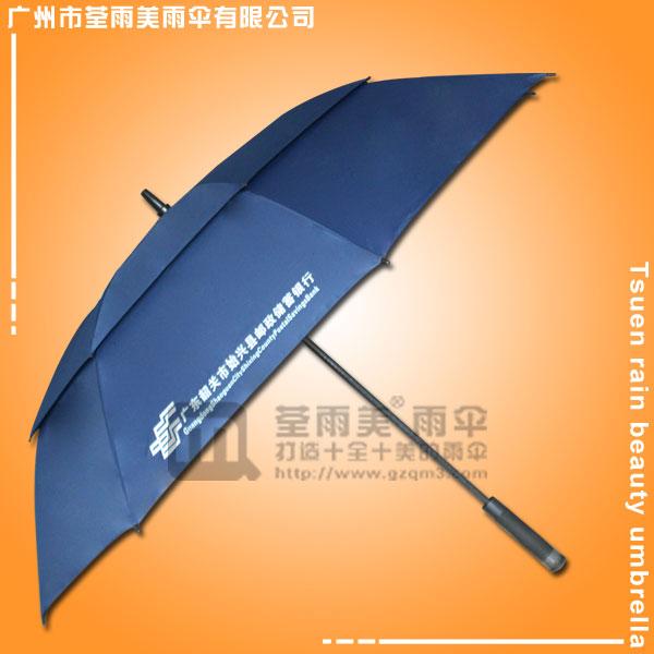 【鹤山雨伞厂】生产-邮政储蓄银行高尔夫伞 高尔夫广告雨伞 高尔夫雨