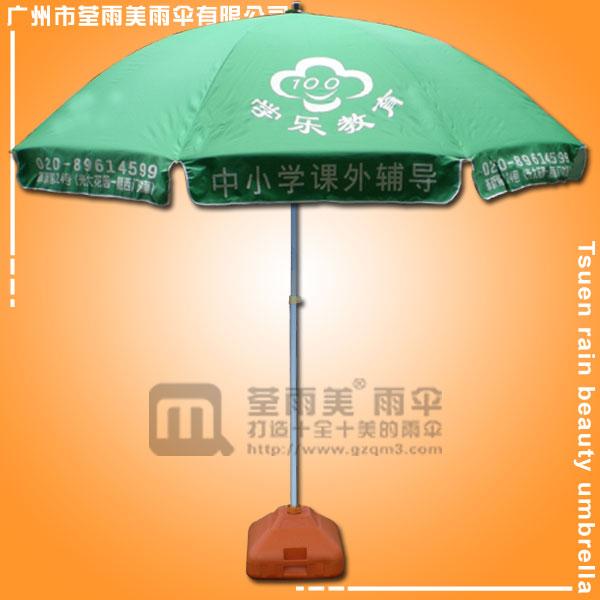 【太阳伞厂】—学乐教育太阳伞  太阳伞厂家  广州太阳伞厂