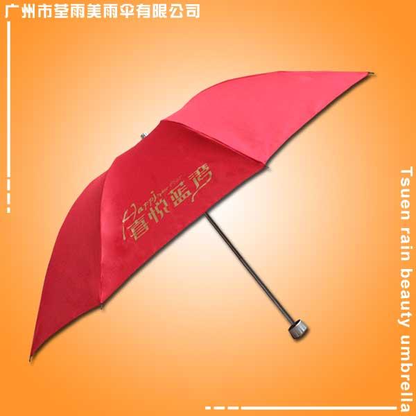 雨伞厂定做-广宁鸿轩房地产广告伞 三折伞 折叠伞 礼品伞 促销雨伞