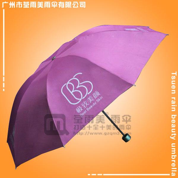 【广东雨伞厂】生产-极致美颜三折雨伞 折叠三折雨伞 广告雨伞厂家