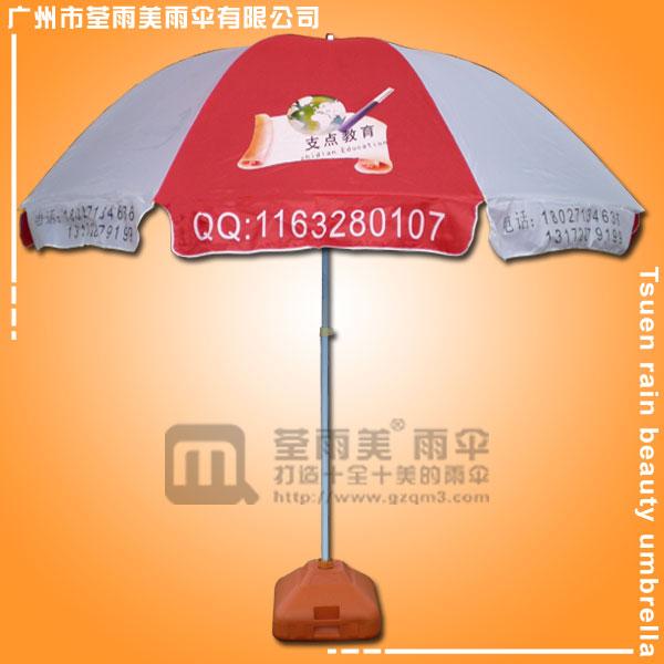 【鹤山市太阳伞厂】生产-支点教育太阳伞  渐变色太阳伞  油墨丝印太阳伞