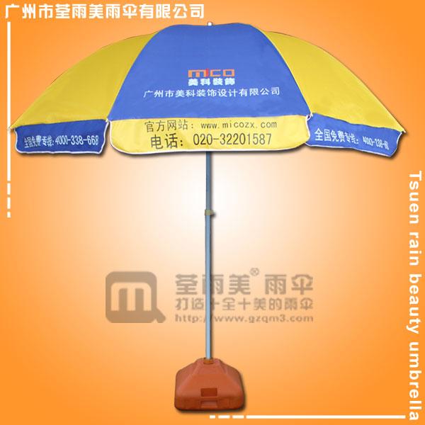 【太阳伞厂】生产-科美太阳伞 广告太阳伞 遮阳伞厂 太阳伞厂家 广州太阳伞厂家