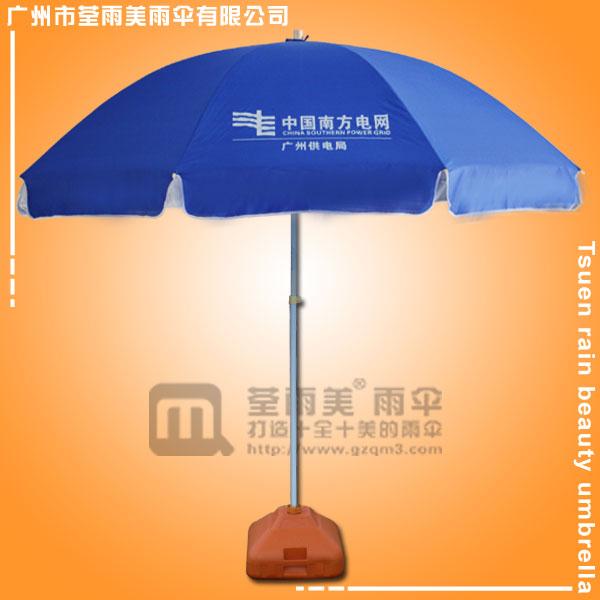 太阳伞厂家 定做-南方电网太阳伞 广告太阳伞厂 太阳伞厂