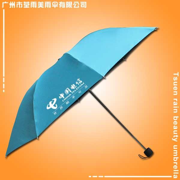 广州雨伞厂加工-中国电信广告伞 雨伞厂 三折雨伞 雨伞广告