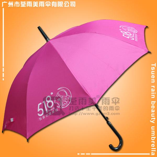 礼品伞 生产-化妆品518雨伞 促销雨伞 雨伞定做