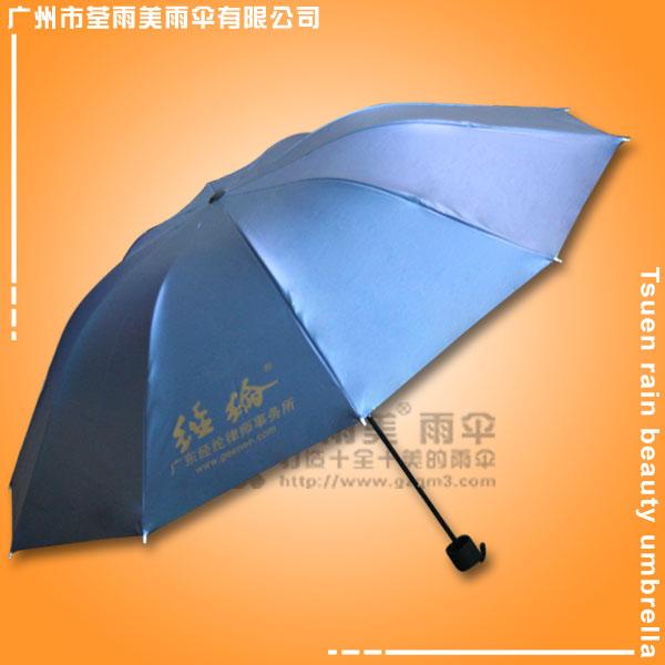 【广告雨伞厂】生产-经纶律师事务所  雨伞广告厂 雨伞厂  25寸三折伞