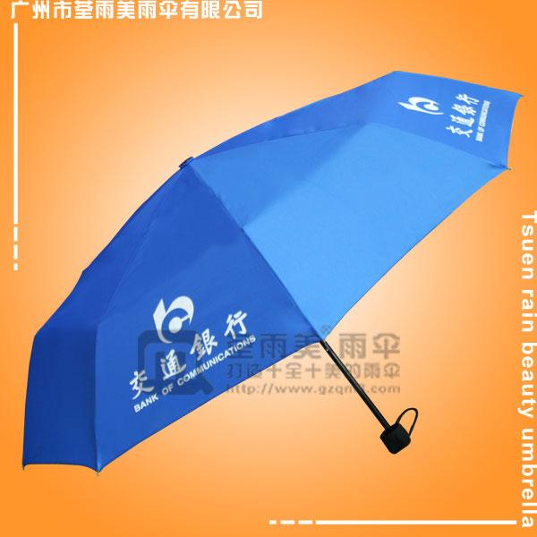 【三折礼品伞】生产-交通银行三折广告伞  雨伞广告  广告伞