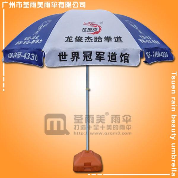 【太阳伞】生产-龙俊杰跆拳道太阳伞 广州太阳伞厂 太阳伞厂家