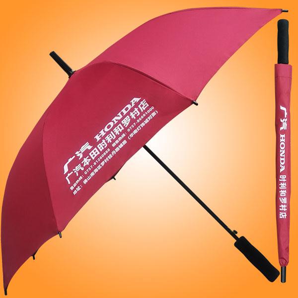 鹤山雨伞厂 广东雨伞厂 太阳伞厂 促销雨伞定做 鹤山太阳伞厂 广汽本田直杆伞
