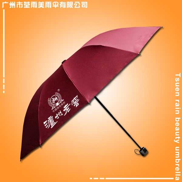 【河源雨伞厂】生产-泸州老窖三折黑胶雨伞 河源太阳伞厂 河源广告伞