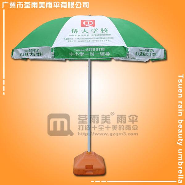 【广告太阳伞厂】生产-侨大学校 户外太阳伞 广州太阳伞厂