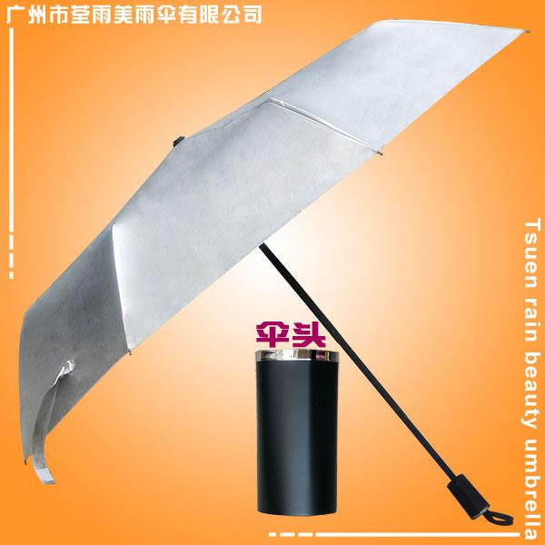 雨伞厂 雨伞加工厂 三折遮阳雨伞 广州雨伞厂家 雨伞广告定做