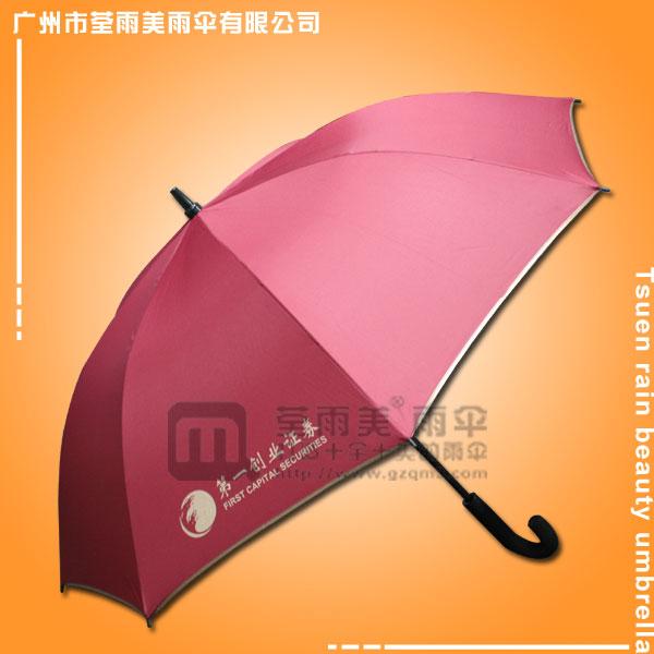 【高尔夫伞】生产-第一创证劵广告高尔夫伞   高尔夫雨伞厂  高尔夫礼品伞