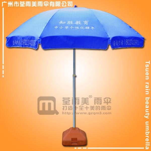 东莞太阳伞 生产-知胜教育太阳伞 太阳伞厂家 广州太阳伞厂