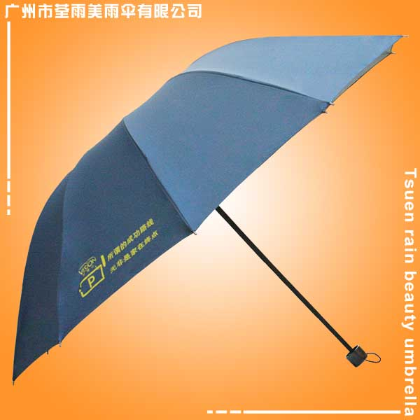 江门雨伞厂 生产-景博行10骨三折伞 江门荃雨美雨伞厂 江门雨伞定做