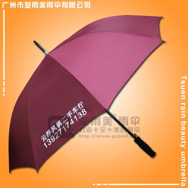 【广州雨伞厂】定做-风帆二手车广告伞  荃雨美雨伞厂  广告直杆伞
