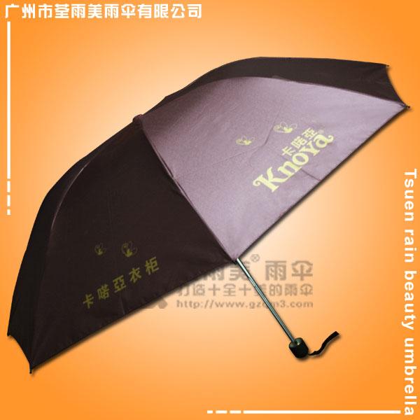 【雨伞广告】--定做咔诺亚衣柜广告伞  三折雨伞 7K块黑胶伞