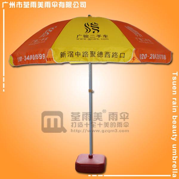 【双层太阳伞厂】制作-广骏二手车遮阳伞  广告太阳伞  户外遮阳伞  钓鱼伞