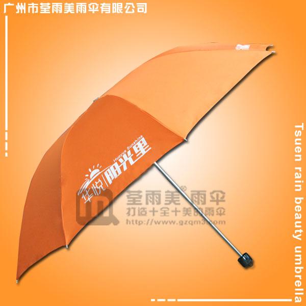 【广告雨伞】定做-华阳里楼盘伞 25寸三折伞 三折雨伞 广告三折伞